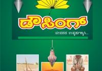 Books By Subbayya Bhat