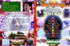 Vastu-Shakti-Vijnana1